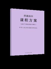 普通高中课程方案(2017年版2020年修订)