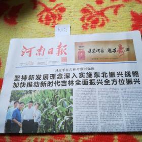 2020.7月25日河南日报