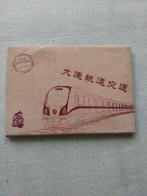 《大连轨道交通》 历史变迁明信片19张合售