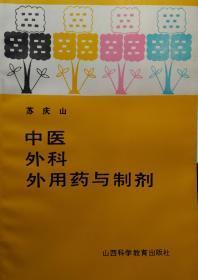 中医外科外用药与制剂