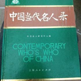 中国当代名人录