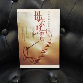 母亲的伤痕:刘墉神秘小说精品集