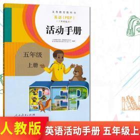 小学英语活动手册五年级上册练习册pep英语PEP(三年级起点)小学5年级上人教版(配套英语课本教材使用)义务教育教科书人民教育出版