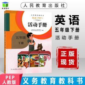 小学英语活动手册五年级下册练习册pep英语PEP(三年级起点)小学5年级下人教版(配套英语课本教材使用)义务教育教科书人民教育出版