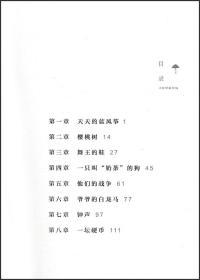 天天的蓝风筝谢华良译文出版2019年暑假阅读图书儿童校园文学适合10~12岁孩子阅读五到六年级适读正版现货