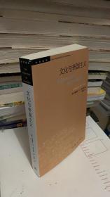 学术前沿:文化与帝国主义 /[美]爱德华·W.萨义德 著 / 生活·读书·新知三联书店9787108057297