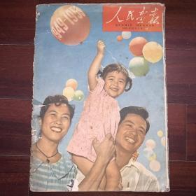 人民画报 1959年10月1日 第19期,半月刊,封面:热烈庆祝建国十周年  刘打叉