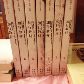 菩提佛学院预科班加行教材【1----7】共7册合售