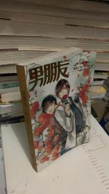 男朋友:蔷薇号/ BF君 编 / 黑龙江美术出版社9787531834175