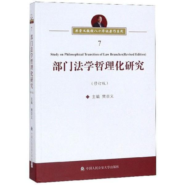 部门法学哲理化研究(修订版)/樊崇义教授八十华诞著作系列