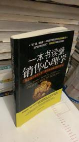 一本书读懂销售心理学/ 李昊轩 著 / 中国商业出版社9787504478337