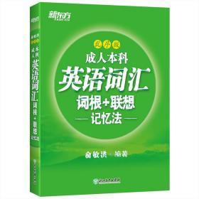 新东方成人本科英语词汇词根+联想记忆法乱序版