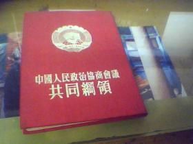 中国人民政治协商会议共同纲领