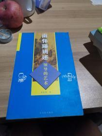南怀瑾讲述领导的艺术