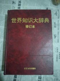 世界知识大辞典-修订本