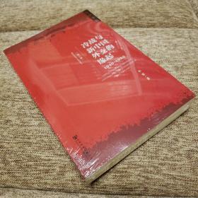 冷战与新中国外交的缘起:1945-1949(修订版)