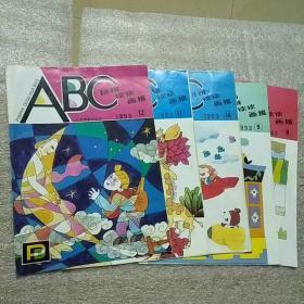 ABC拼拼读读画报月刊 1993.8.9.10.11.12共5期合售