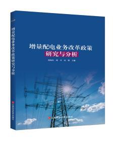 增量配电业务改革政策研究与分析