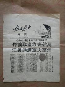民国中原日报号外:万船齐发过长江有图