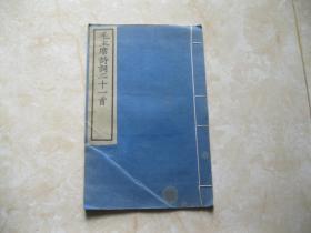 1958年文物出版《毛主席诗词二十一首》线装刻印