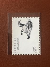 T28《奔马》散邮票10-3