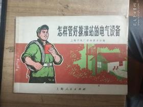 文革时期 《怎样管好排灌站的电气设备》【稀缺本】
