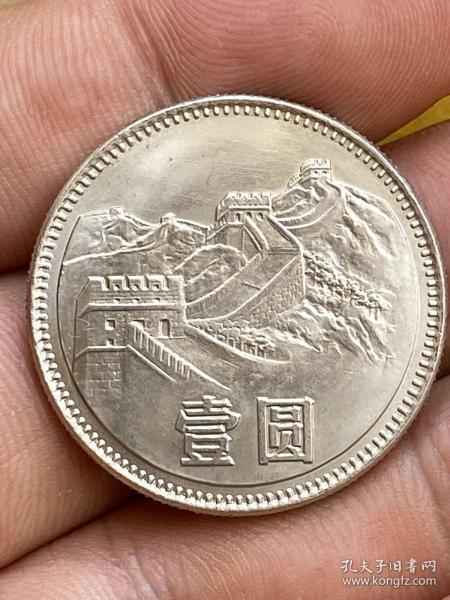 第三套 人民币1980 年一元壹圆1元长城币硬币收藏钱币收藏
