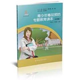 正版 青少年毒品预防专题教育读本(大学版) 禁毒书籍 中国青少年?