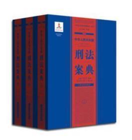 中华人民共和国刑法案典 平装 全三册 刑法案典 刑法案例 刑法 人民法院出版社