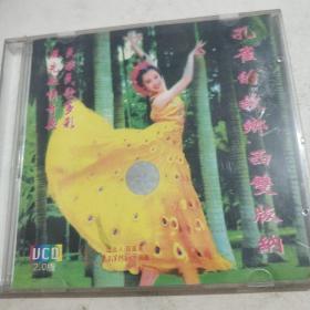 《孔雀的故乡 西双版纳》精装VCD风光民族歌舞 (光盘品极好)