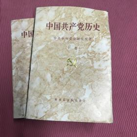 中国共产党历史(上下)