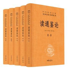 读通鉴论(中华经典名著全本全注全译·全5册)