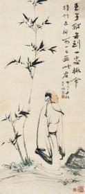 艺术微喷 张大千(1899-1983) 子猷爱竹图30x68厘米