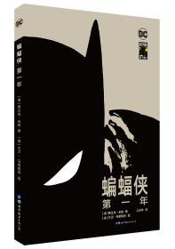 蝙蝠侠:第一年(精装版)