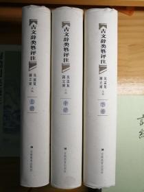 古文辞类篹评注(上中下 全三册 绝版书 印数少 值得收藏)