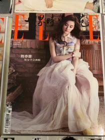 ELLE世界时装之苑2016年5月号 刘亦菲封面