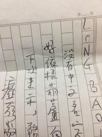 塑代             :中国台湾著名诗人,台湾《创世纪》诗刊的三驾马车之一、河南南阳人:痖弦:信札