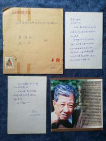 著名作家 王安忆签名 信札 一通两页 见图