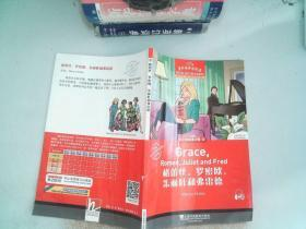 黑布林英语阅读 初二年级 第3辑6 格蕾丝 罗密欧 朱丽叶和费雷德 /不详 上海外语教育出