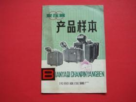 沈阳变压器厂(产品样本)