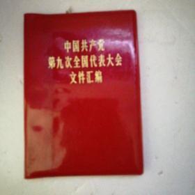 中国共产党第九次全国代表大会文件汇编
