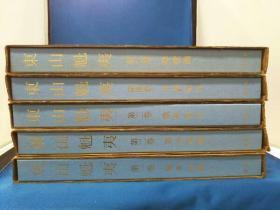东山魁夷全集 画集 5册全 大开本 讲谈社 1989年 双盒子  日本直发包邮