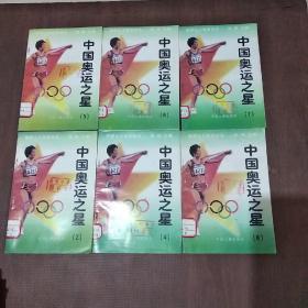 中国奥运之星(全10册)