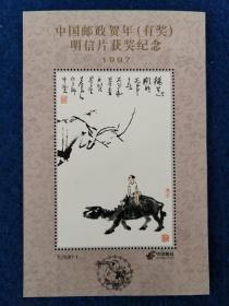 1997年中国邮政贺年(有奖)明信片获奖纪念张