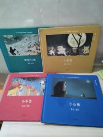 长坂坡(首位提名国际安徒生奖的中国插画家;真正原汁原味的中国原创绘本;中国古典文化与传说的启蒙书)