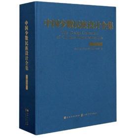 中国少数民族设计全集(蒙古族)