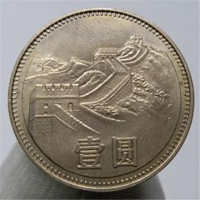1980年 无砖版长城币壹元流通纪念币一元国徽1元第三版人民币硬币,