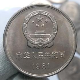 1981年长城币壹元硬币国 徽 1元流通纪念币 第三套人民币一元老钱币