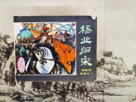 【连环画】杨家将故事(全十二)
