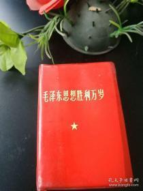 毛泽东思想胜利万岁,厚书近4厘米 128开红宝书 红色文献类文革1970年红塑料皮本 ,封面金字,供内部学习,有毛像彩图三张,包括毛主席关于无产阶级专政下继续革命的论述,涉及林彪的图题词可能被撕,品相如图,很厚37210342  Y75